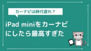【車載】車のカーナビにはiPad miniが最高な理由【比較】