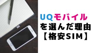 【新プラン対応】UQモバイルを選んだ理由【メリット・デメリット】